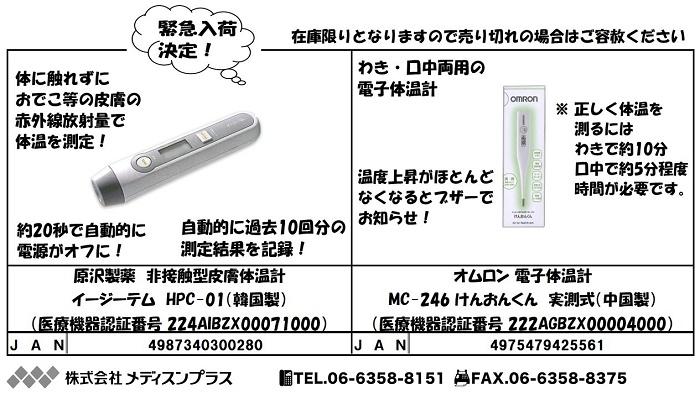 非接触型体温計 イージーテム オムロン 電子体温計 MC-246 けんおんくん